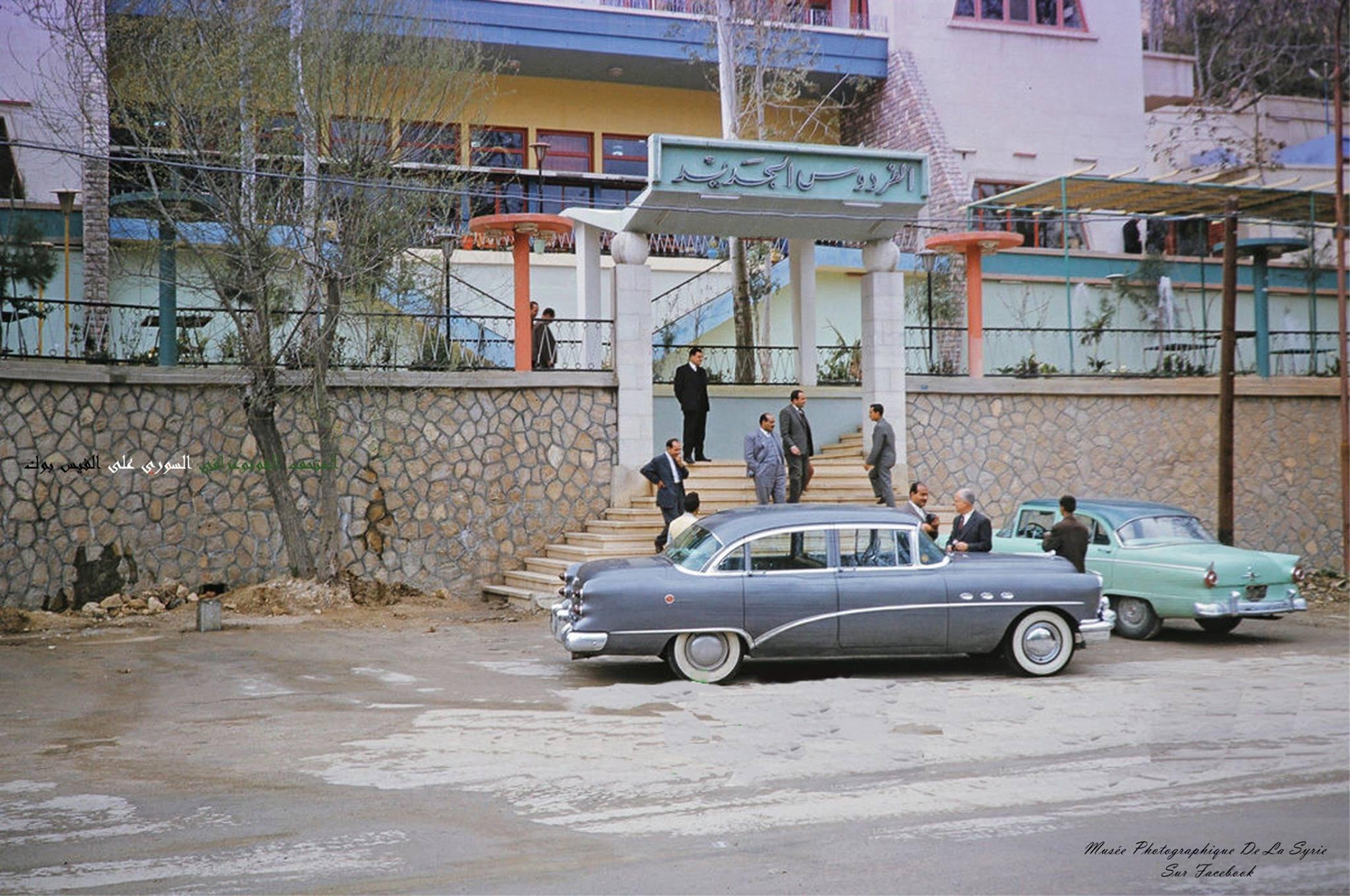 دمشق : مقهى الفردوس الجديد ~ طريق بيروت1961