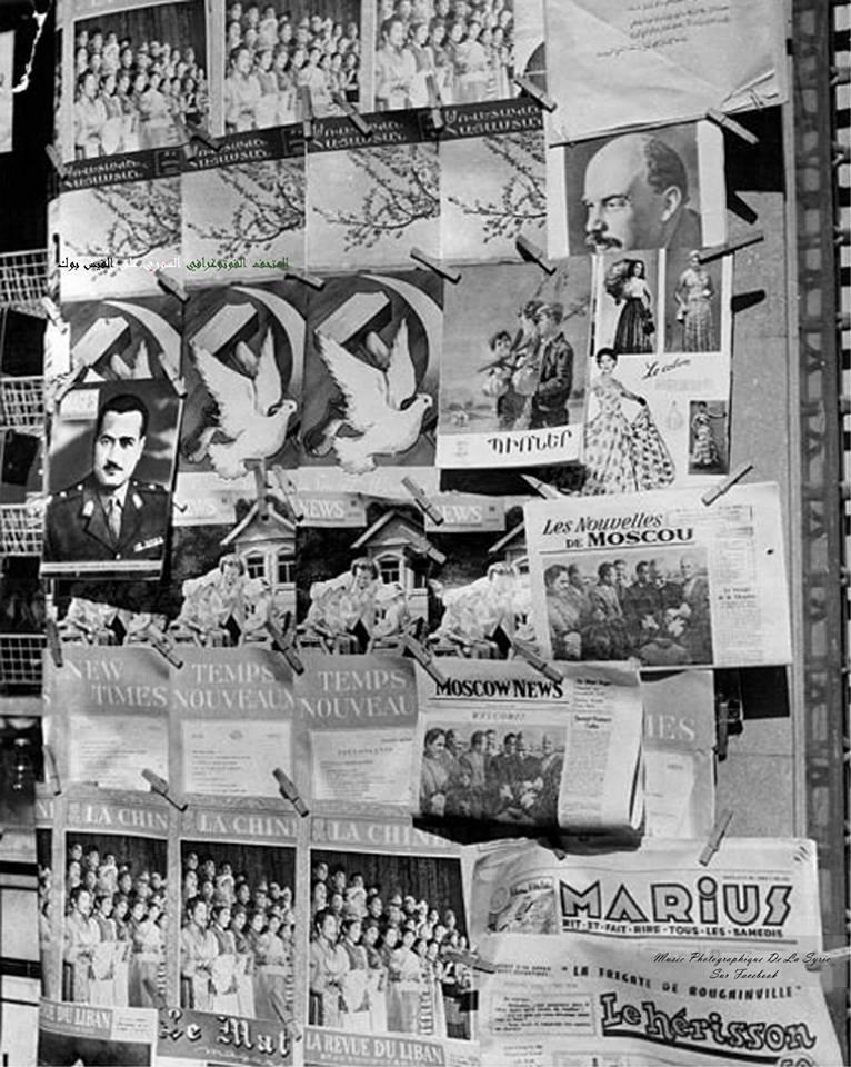 بعض من الصحف العالمية الموزعة في دمشقفي s 1950