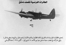 صورة الطائرات الفرنسية تقصف مدينة دمشق 1925