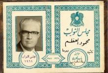 صورة بطاقة النائب محمود العظم