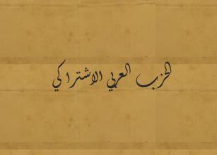 صورة تقرير حول اجتماع للحزب العربي الاشتراكي في دوما 1950