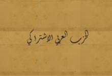 صورة كتاب محافظ دمشق إلى عادل الشيشكلي مندوب الحزب العربي الاشتراكي في دوما