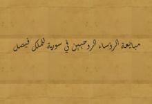 صورة مبايعة الرؤساء الروحيين في سورية للملك فيصل عام 1920