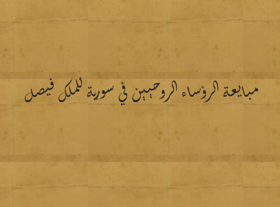 مبايعة الرؤساء الروحيين في سورية للملك فيصل عام 1920