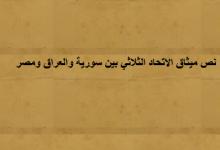 صورة نص ميثاق الاتحاد الثلاثي بين سورية والعراق ومصر