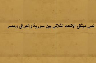 نص ميثاق الاتحاد الثلاثي بين سورية والعراق ومصر