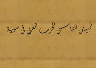 البيان التأسيسي للحزب العربي في سورية 1944