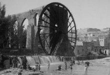 صورة نواعير حماة في بداية القرن الماضي