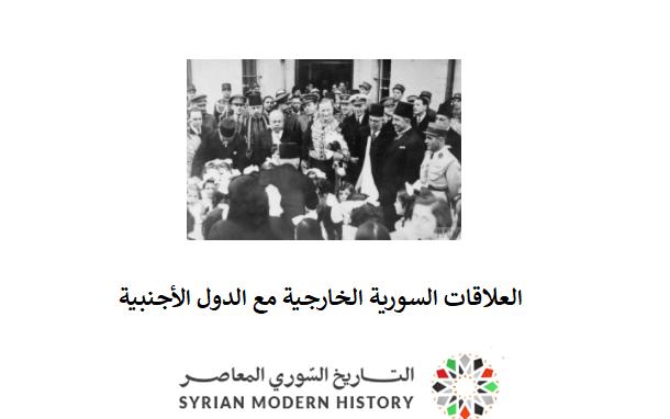 صورة العلاقات السورية الخارجية