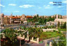 صورة حمص 1962 -1963