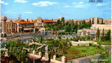 حمص 1962 -1963