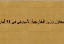 صورة تصريح معاون وزير الخارجية الأميركي حول عدوان 29 أيار 1945