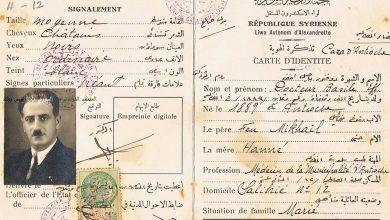 بطاقة هوية من لواء اسكندرون - 1937