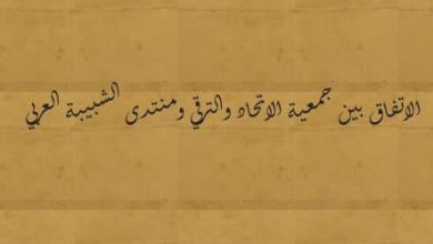 الاتفاق بين جمعية الاتحاد والترقي ومنتدى الشبيبة العربي