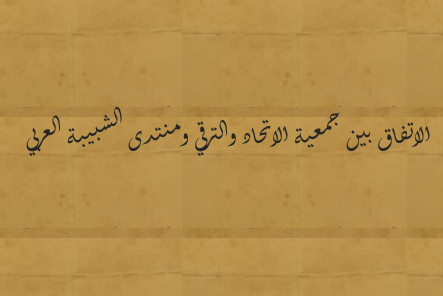 صورة الاتفاق بين جمعية الاتحاد والترقي ومنتدى الشبيبة العربي