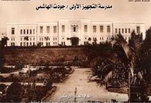 صورة مدرسة التجهيز الأولى للبنين بدمشق ـ الجزء الأول ـ نشوء المدرسة (وثائقي)