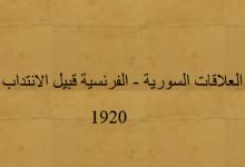 صورة العلاقات السورية – الفرنسية قبيل الانتداب 1920