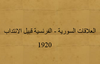 العلاقات السورية - الفرنسية قبيل الانتداب 1920