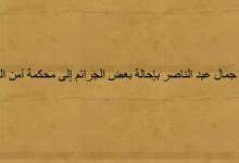 صورة قرار جمال عبد الناصر بإحالة بعض الجرائم إلى محكمة أمن الدولة