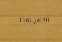 صورة 30 أيلول 1961