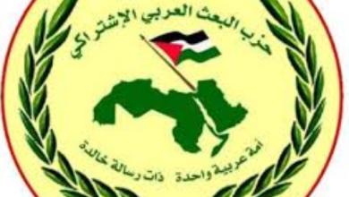 بيان القيادة القطرية المؤقتة لحزب البعث حول حركة 23 شباط 1966