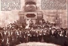 صورة عماد الأرمشي: النصب التذكاري للاتصالات ـ الجزء الثاني