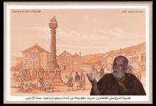 صورة عماد الأرمشي: النصب التذكاري للاتصالات ـ الجزء الرابع