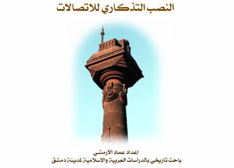 عماد الأرمشي: النصب التذكاري للاتصالات ـ الجزء الأول