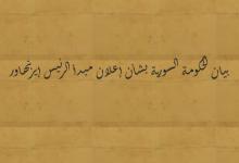 صورة بيان الحكومة السورية بشأن إعلان مبدأ الرئيس إيزنهاور