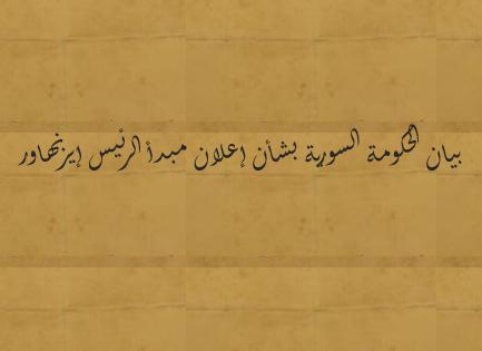 بيان الحكومة السورية بشأن إعلان مبدأ الرئيس إيزنهاور