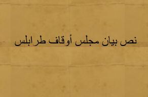 نص بيان (أوقاف طرابلس) الذي يطلب فيه الانضمام لأوقاف سورية