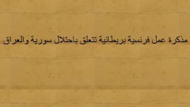 صورة مذكرة عمل فرنسية بريطانية تتعلق باحتلال سورية وفلسطين والعراق 1919