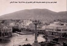 صورة عماد الأرمشي: حكاية دمشقية عن فيضان نهر بردى