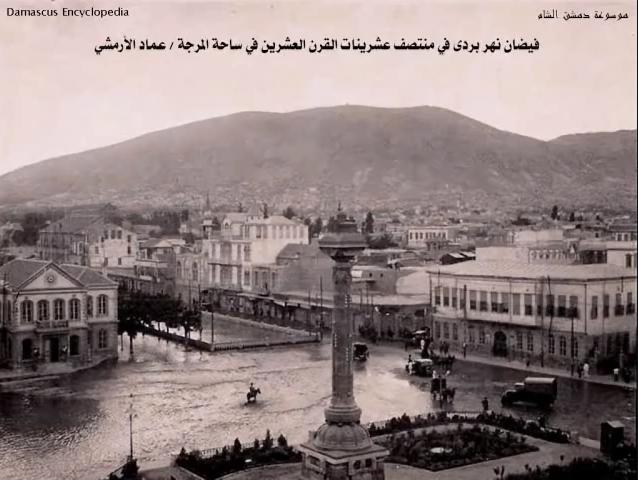 عماد الأرمشي: حكاية دمشقية عن فيضان نهر بردى