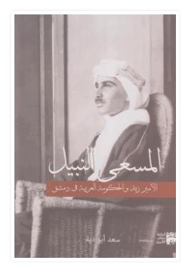صورة صورة من الداخل للحكومة العربية في دمشق 1918-1920