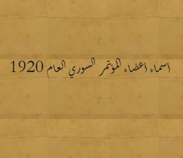 أسماء أعضاء المؤتمر السوري العام 1920