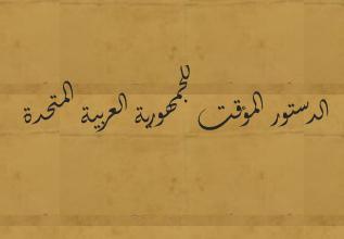 الدستور المؤقت للجمهورية العربية المتحدة 1958