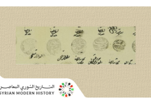 صورة أسماء الكادر الإداري والأعيان في ناحية العشارة في دير الزور