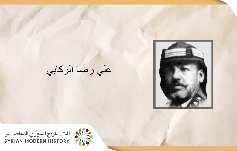 علي رضا الركابي