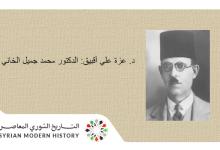 صورة د. عزة علي آقبيق: الدكتور محمد جميل الخاني