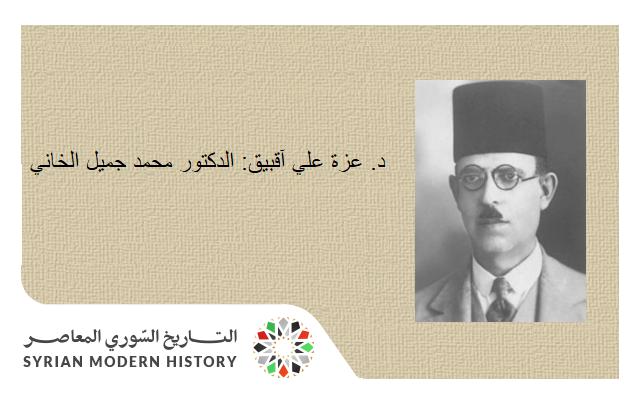 د. عزة علي آقبيق: الدكتور محمد جميل الخاني