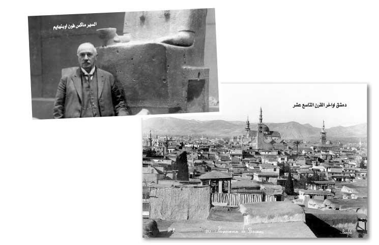 محمد تركي الربيعو: أوبنهايم ورحلته الأثنوغرافية إلى دمشق نهاية القرن التاسع عشر