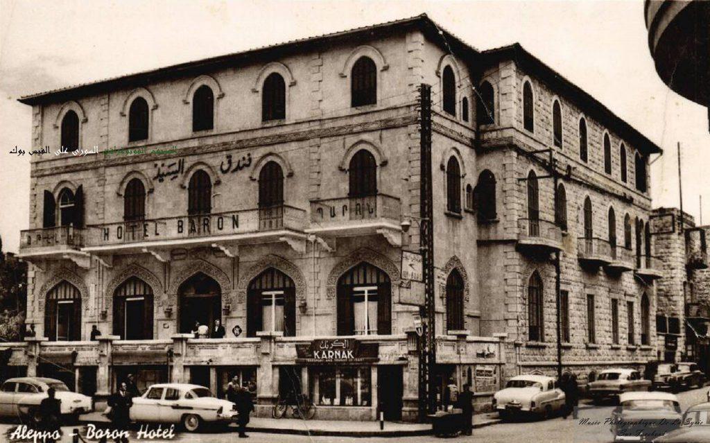 حلب - فندق بارون في خمسينيات القرن العشرين