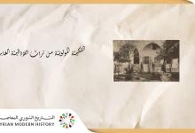 صورة التكيـَّة المولويـَّة من تراث اللاذقيـَّة الغابر