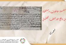 صورة عائلات دمشقية من واقع الأرشيف العُثماني – أل العمري