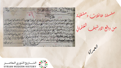 عائلات دمشقية من واقع الأرشيف العُثماني - أل العمري