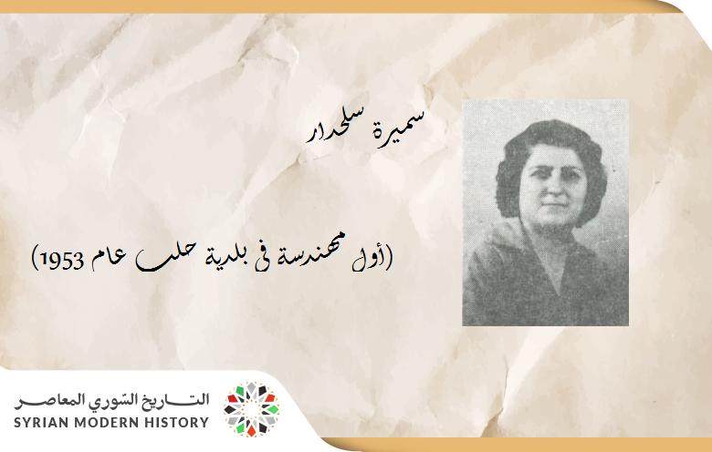 باسل عمر حريري - سميرة سلحدار