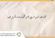 صورة كلمة علاء الدين الدروبي رئيس الحكومة أمام الجنرال غورو