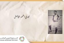 صورة د. عزة علي آقبيق: نوري أحمد الإيبش
