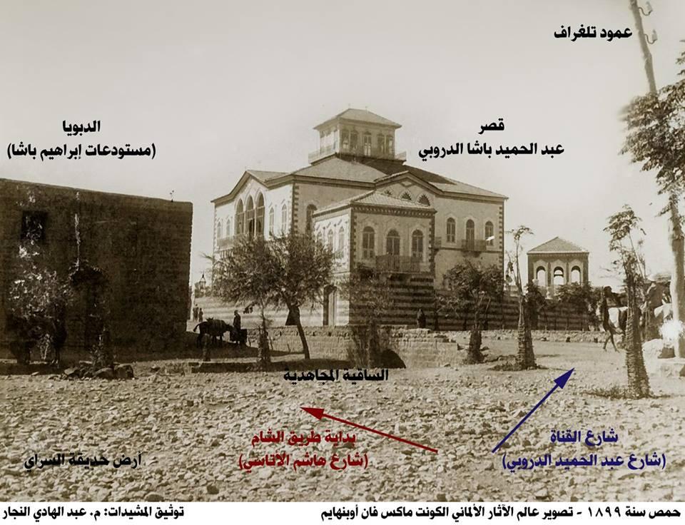 قصر عبد الحميد باشا الدروبي 1899